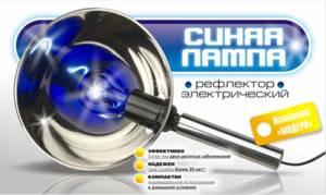 Рефлектор Минина (Синяя лампа) исполнение Модерн